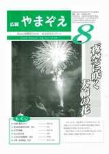 2011.8